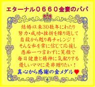 金妻のパパ黄色枠 18.1.jpg