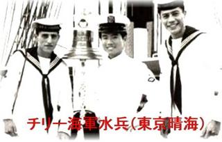 チリ海軍web.jpg